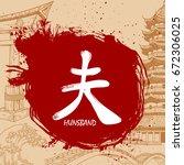 japanese writing kanji with... | Shutterstock .eps vector #672306025