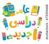 arabic text    new academic... | Shutterstock .eps vector #673334668