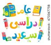 arabic text    happy academic... | Shutterstock .eps vector #673367758