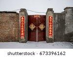 iron door on the brick wall in... | Shutterstock . vector #673396162