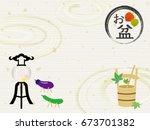 japanese bon festival  in... | Shutterstock .eps vector #673701382