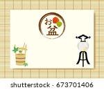 japanese bon festival  in... | Shutterstock .eps vector #673701406