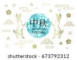 mid autumn festival poster... | Shutterstock .eps vector #673792312