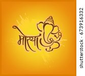happy ganesh chaturthi design ... | Shutterstock .eps vector #673916332
