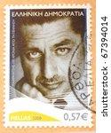 greece   circa 2008  a stamp...   Shutterstock . vector #67394014
