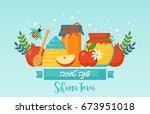 rosh hashanah jewish new year... | Shutterstock .eps vector #673951018