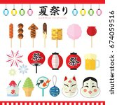 set of japan summer festival... | Shutterstock .eps vector #674059516
