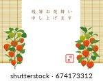 japanese late summer greeting... | Shutterstock .eps vector #674173312