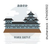osaka castle japan | Shutterstock . vector #674430502