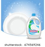 dishwashing liquid products ad. ... | Shutterstock .eps vector #674569246