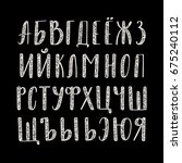 calligraphic cyrillic alphabet. ... | Shutterstock .eps vector #675240112