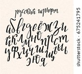 calligraphic cyrillic alphabet. ... | Shutterstock .eps vector #675241795