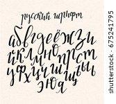 calligraphic cyrillic alphabet. ... | Shutterstock .eps vector #675241795