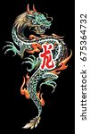 color asian dragon tattoo... | Shutterstock .eps vector #675364732