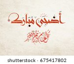 arabic calligraphy design for... | Shutterstock .eps vector #675417802