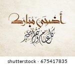 arabic calligraphy design for... | Shutterstock .eps vector #675417835