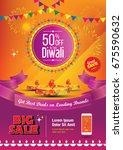 a4 diwali sale poster design... | Shutterstock .eps vector #675590632