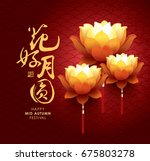 chinese mid autumn festival... | Shutterstock .eps vector #675803278
