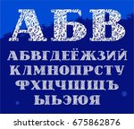 russian alphabet  the font ice... | Shutterstock .eps vector #675862876