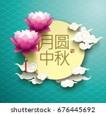 chinese mid autumn festival... | Shutterstock .eps vector #676445692