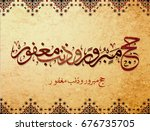 haj mabrour greeting card for... | Shutterstock .eps vector #676735705