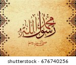 arabic and islamic calligraphy... | Shutterstock .eps vector #676740256