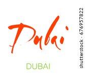 dubai city. uae. vector...   Shutterstock .eps vector #676957822