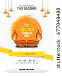 a4 diwali sale poster design... | Shutterstock .eps vector #677048488