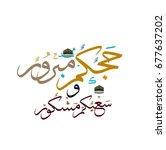 islamic greeting  translation  ... | Shutterstock .eps vector #677637202