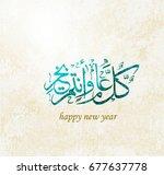 vector arabic calligraphy eid... | Shutterstock .eps vector #677637778