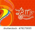 illustration greeting card of... | Shutterstock .eps vector #678173035