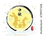 mid autumn festival greeting... | Shutterstock .eps vector #678957106