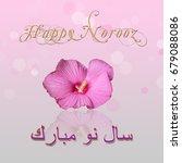 noble  elegant persian new year ...   Shutterstock . vector #679088086