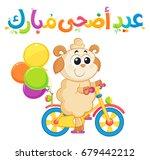 arabic text   blessed eid al... | Shutterstock .eps vector #679442212