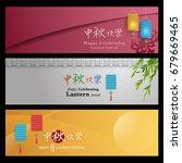 chinese lantern festival... | Shutterstock .eps vector #679669465