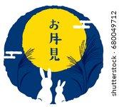 japanese traditional full moon... | Shutterstock .eps vector #680049712