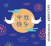 mid autumn festival design.... | Shutterstock .eps vector #680917192