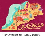 illustrated map of morocco....   Shutterstock .eps vector #681210898
