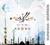 eid al adha greeting cards ... | Shutterstock .eps vector #681850636