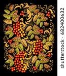vector russian ethnic ornament .... | Shutterstock .eps vector #682400632