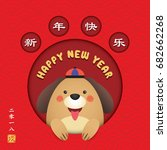 2018 year of dog. happy chinese ... | Shutterstock .eps vector #682662268