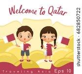 Qatar   Boy And Girl With...