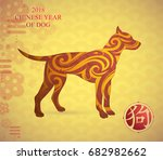 greeting card for chinese new... | Shutterstock .eps vector #682982662