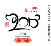 chinese calligraphy 2018  red... | Shutterstock .eps vector #683119246