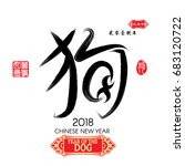 chinese calligraphy translation ... | Shutterstock .eps vector #683120722