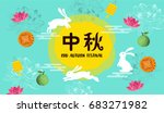 mid autumn festival vector... | Shutterstock .eps vector #683271982
