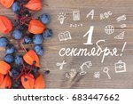 inscription in russian ... | Shutterstock . vector #683447662