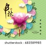chinese mid autumn festival... | Shutterstock .eps vector #683589985