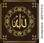 islamic calligraphy allah can... | Shutterstock .eps vector #683741512