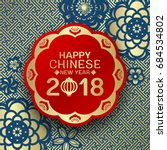 happy chinese new year 2018... | Shutterstock .eps vector #684534802